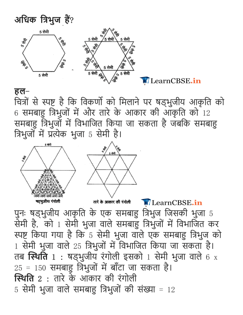 Class 9 Maths chap. 7 Triangles Exercise 7.5 in English medium sols for up board, gujrat board and cbse