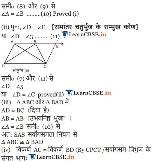 Chapter 8 Optional Exercise 8.1 in Hindi medium