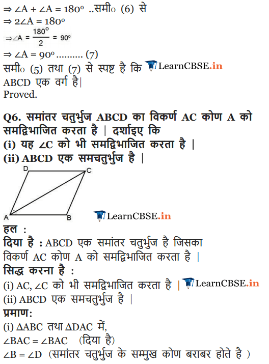 Exercise 8.1 Class 9 Maths solutions in Hindi PDF