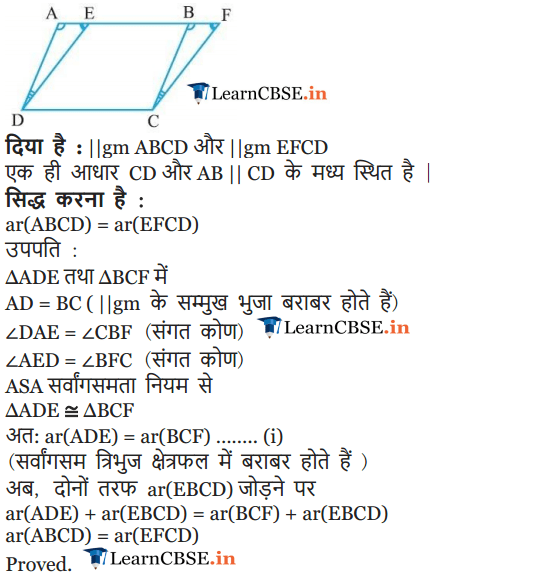 9 Maths Chapter 9 Exercise 9.1 in Hindi Medium
