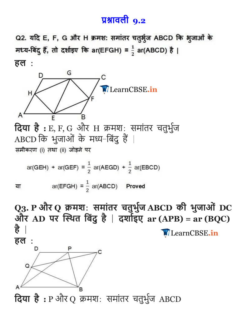 NCERT Solutions for Class 9 Maths Chapter 9 Areas of Parallelograms and Triangles Exercise 9.2