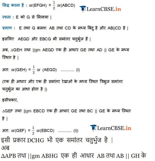 9 Maths Chapter 9 Exercise 9.2 in Hindi Medium