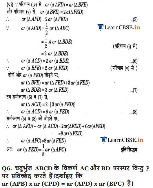 Class 9 Maths Chapter 9 Optional Exercise 9.4 all questions guide