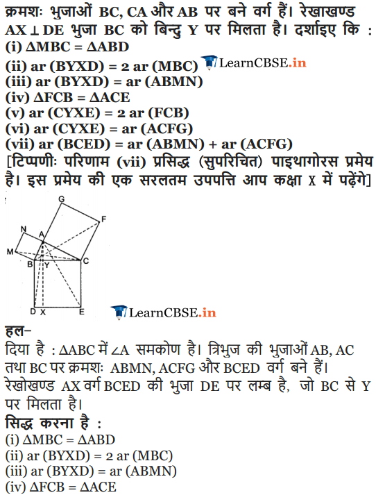 NCERT Solutions for Class 9 Maths Chapter 9 Areas of Parallelograms and Triangles Exercise 9.4