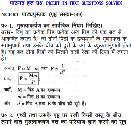 NCERT Solutions for Class 9 Science Chapter 10 Gravitation and Floatation Hindi Medium 1