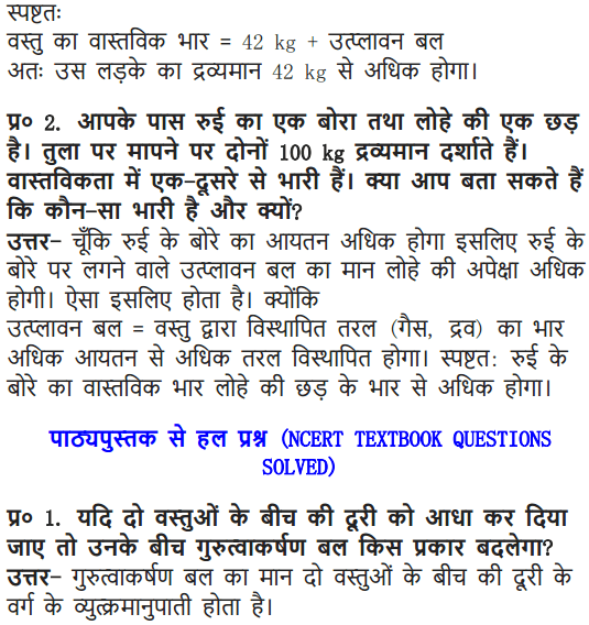 NCERT Solutions for Class 9 Science Chapter 10 Gravitation and Floatation Hindi Medium 7