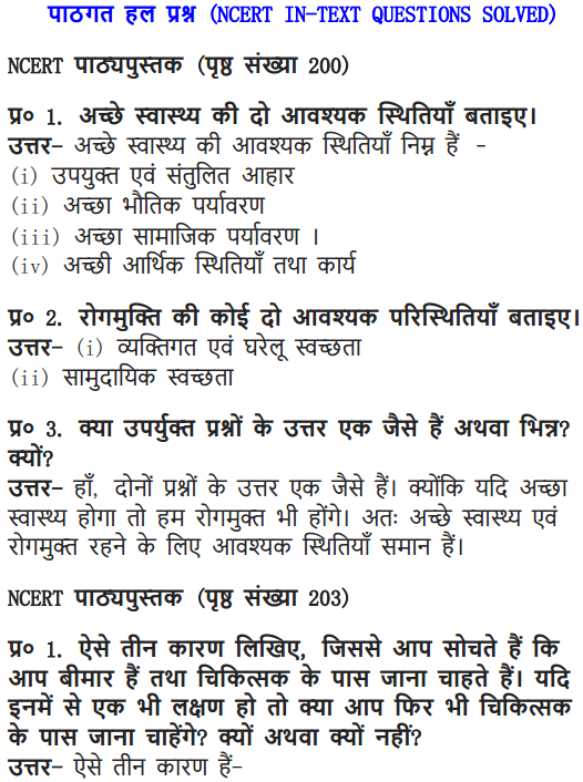 NCERT Solutions for Class 9 Science Chapter 13 Why Do We