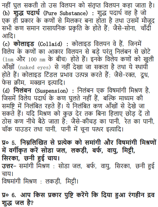 NCERT Solutions for Class 9 Science Chapter 2 Is Matter Around Us Pure Hindi Medium 10
