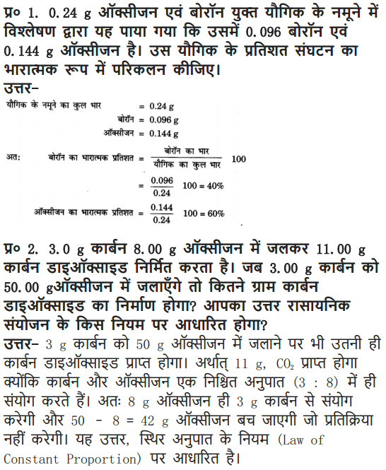 NCERT Solutions for Class 9 Science Chapter 3 Atoms and Molecules Hindi Medium 8