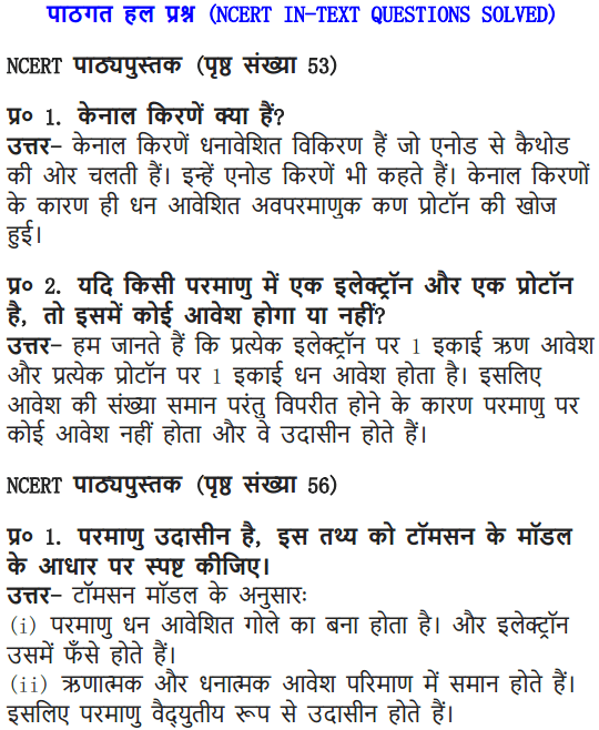 NCERT Solutions for Class 9 Science Chapter 4 Structure of the Atom Hindi Medium 1