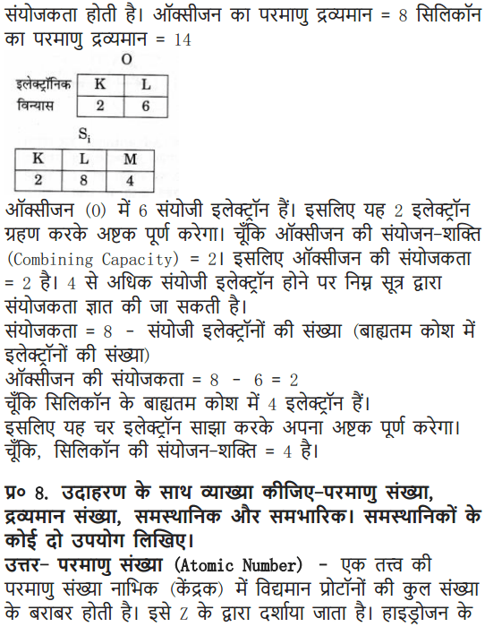 NCERT Solutions for Class 9 Science Chapter 4 Structure of the Atom Hindi Medium 13