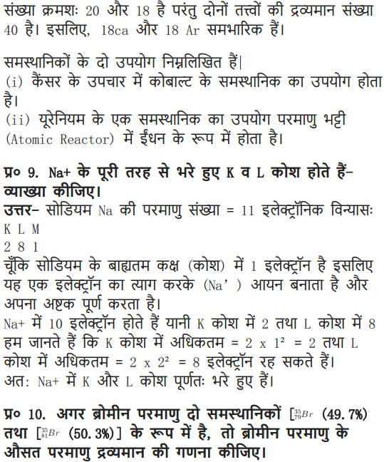 NCERT Solutions for Class 9 Science Chapter 4 Structure of the Atom Hindi Medium 15