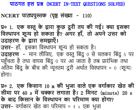 NCERT Solutions for Class 9 Science Chapter 8 Motion Hindi Medium 1