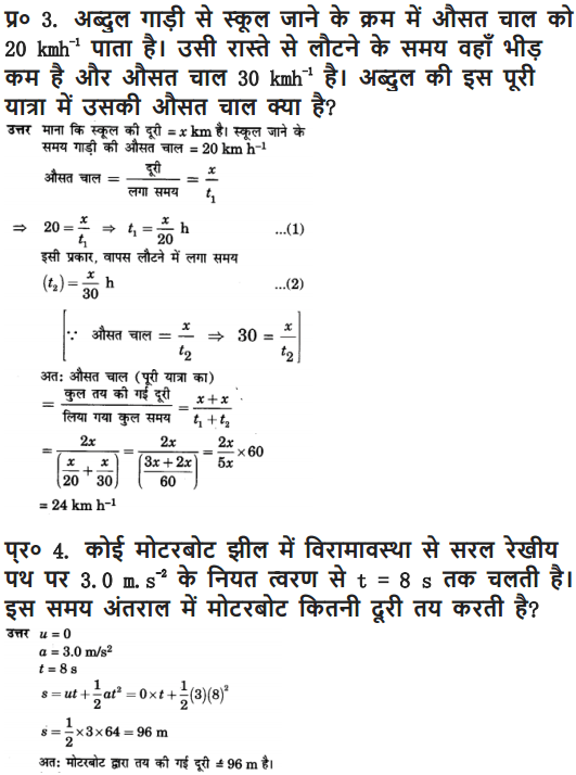 NCERT Solutions for Class 9 Science Chapter 8 Motion Hindi Medium 13
