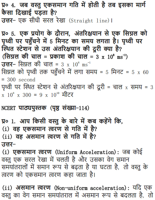 NCERT Solutions for Class 9 Science Chapter 8 Motion Hindi Medium 4