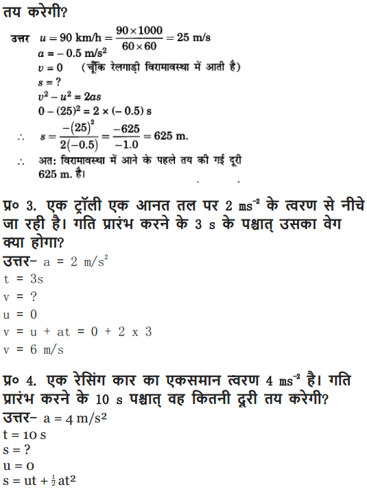 NCERT Solutions for Class 9 Science Chapter 8 Motion Hindi Medium 9