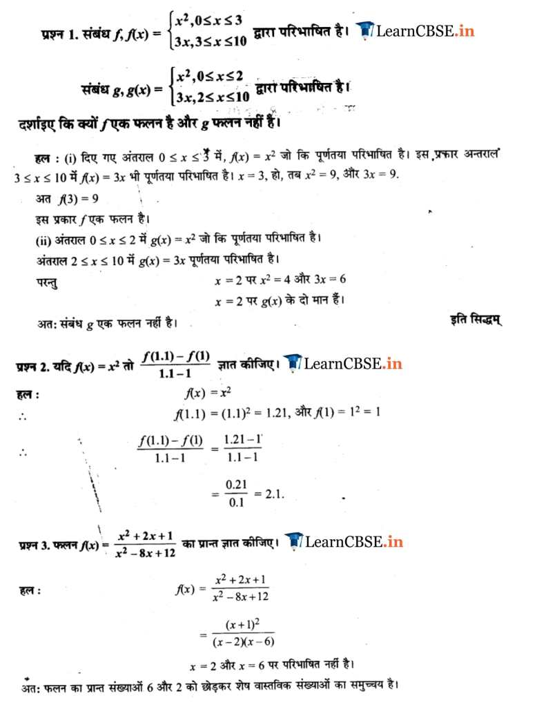 Relations and Functions Class 11 Miscellaneous Exercise in Hindi