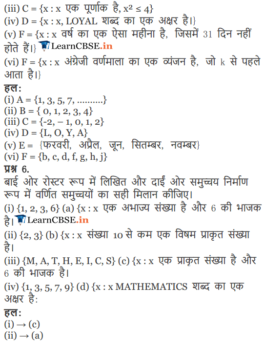 Class 11 maths Chapter 1 Exercise 1.1 Sets