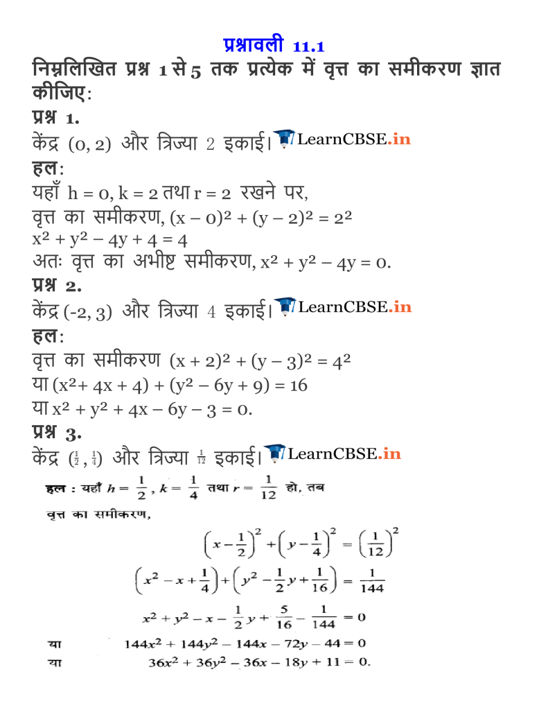 NCERT Solutions for Class 11 Maths Chapter 11 Conic Sections - शंकु परिच्छेद