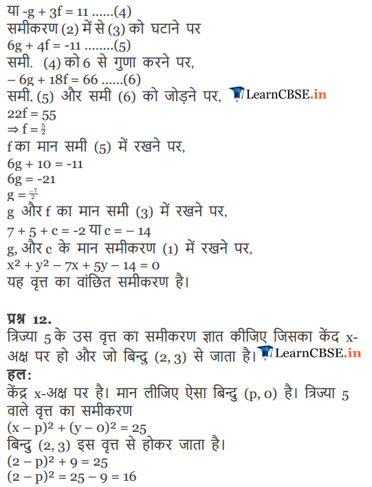 11 Maths Conic Sections Exercise 11.1 in hindi medium