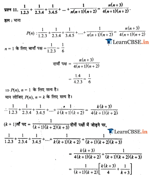 Exercise 4.1 class 11 Maths solutions in Hindi medium for up board high school