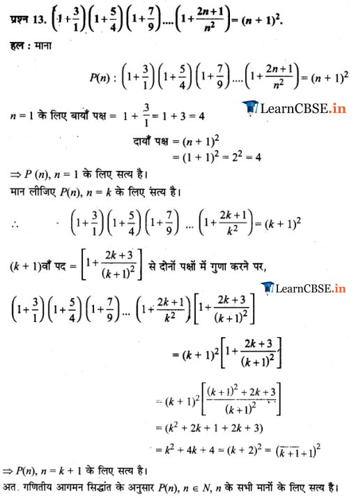 Solutions of Exercise 4.1 of Class 11 Maths in Hindi medium in PDF