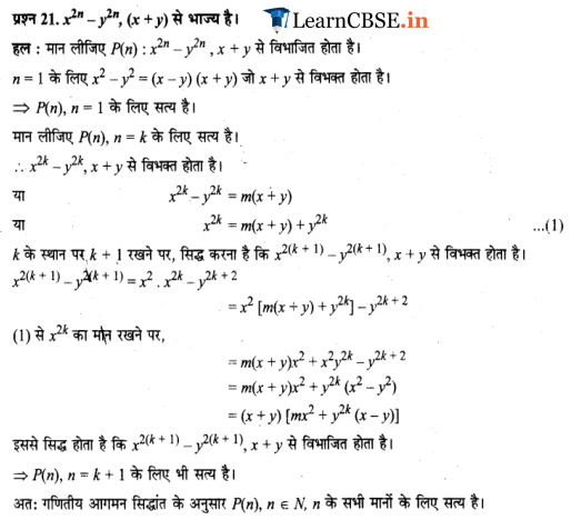 11 Maths Chapter 4 Exercise 4.1 in Hindi Medium in PDF