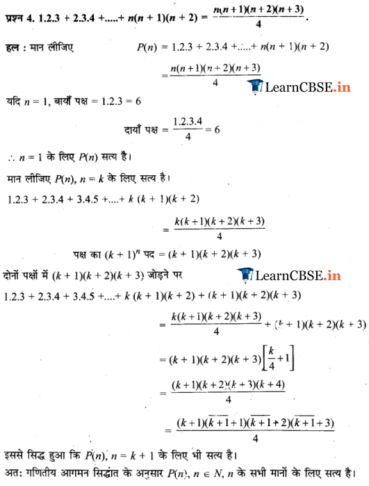 NCERT Solutions for class 11 Maths chapter 4 Exercise 4.1 in English for cbse and up board