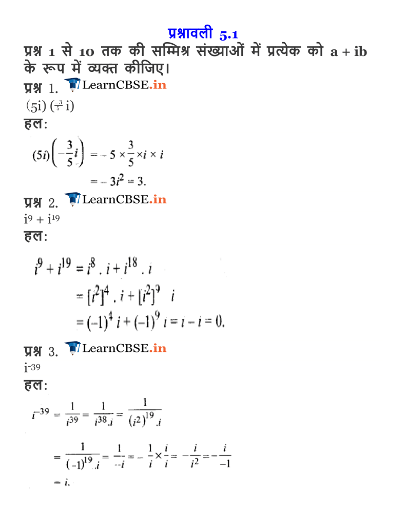 NCERT Solutions for class 11 Maths Chapter 5 Complex Numbers and Quadratic Equations