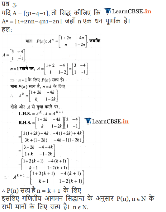 Class 12 Maths Chapter 3 Miscellaneous Exercise 3 Matrices Solutions in English