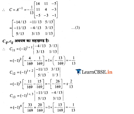 12 Maths miscellaneous exercise 4 solutions hindi me for session 2018-2019