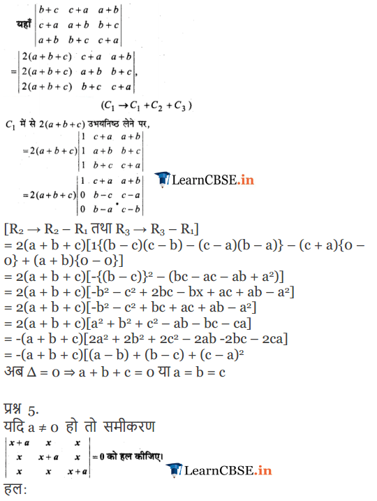 12 Maths Chapter 4 Miscellaneous Exercise 4 solutions for CBSE and UP Board