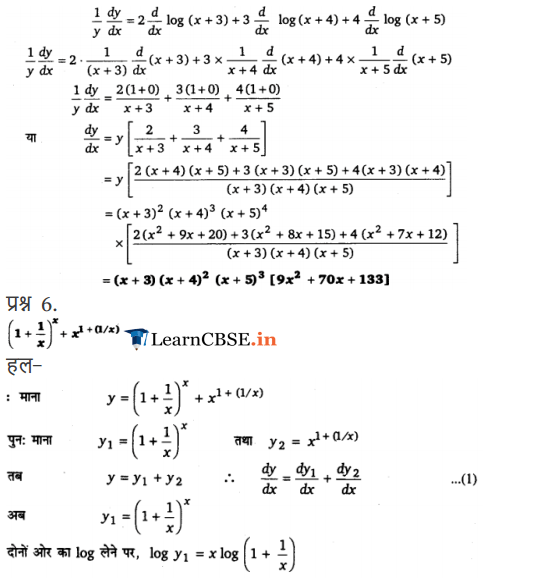 NCERT Solutions for Class 12 Maths Chapter 5 Exercise 5.5 question 7, 8, 9, 10
