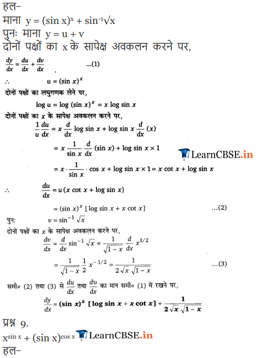 NCERT Solutions for Class 12 Maths Chapter 5 Exercise 5.5 updated for 2018-19.