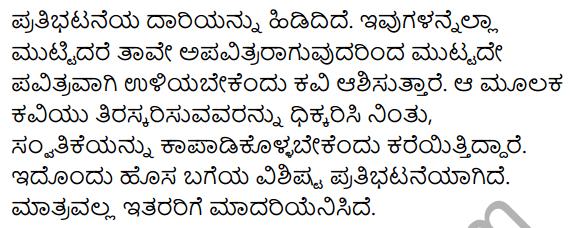 1st PUC Kannada Textbook Answers Sahitya Sanchalana Chapter 14 Devarigondu Arji 17
