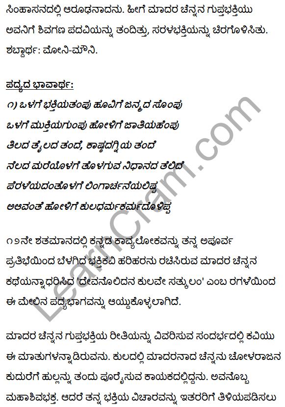 1st PUC Kannada Textbook Answers Sahitya Sanchalana Chapter 3 Devanolidana Kulave Sathkulam 44
