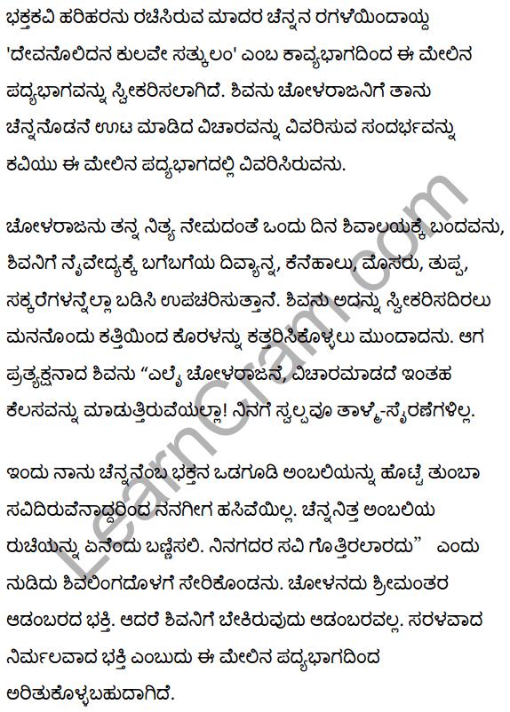 1st PUC Kannada Textbook Answers Sahitya Sanchalana Chapter 3 Devanolidana Kulave Sathkulam 46