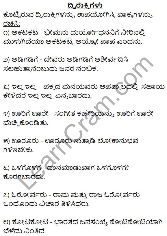 1st PUC Kannada Workbook Answers Dwirukti Padagalu 1