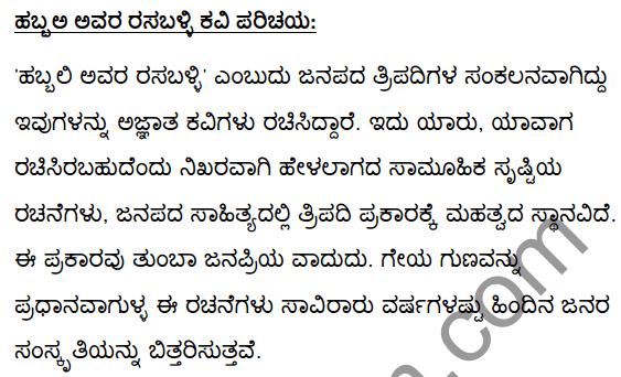 2nd PUC Kannada Textbook Answers Sahitya Sampada Chapter 6 Habbali Avara Rasaballi 1