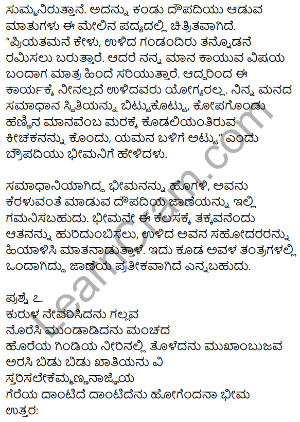 2nd PUC Kannada Workbook Answers Chapter 1 Padyagala Bhavartha Rachane 14