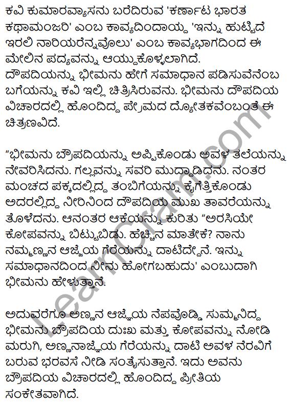 2nd PUC Kannada Workbook Answers Chapter 1 Padyagala Bhavartha Rachane 15