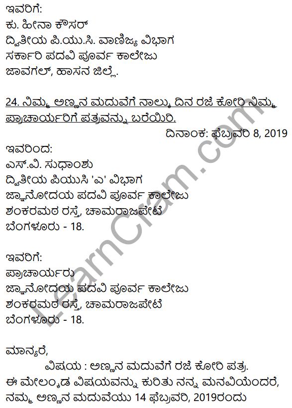 2nd PUC Kannada Workbook Answers Chapter 10 Patralekhana 34