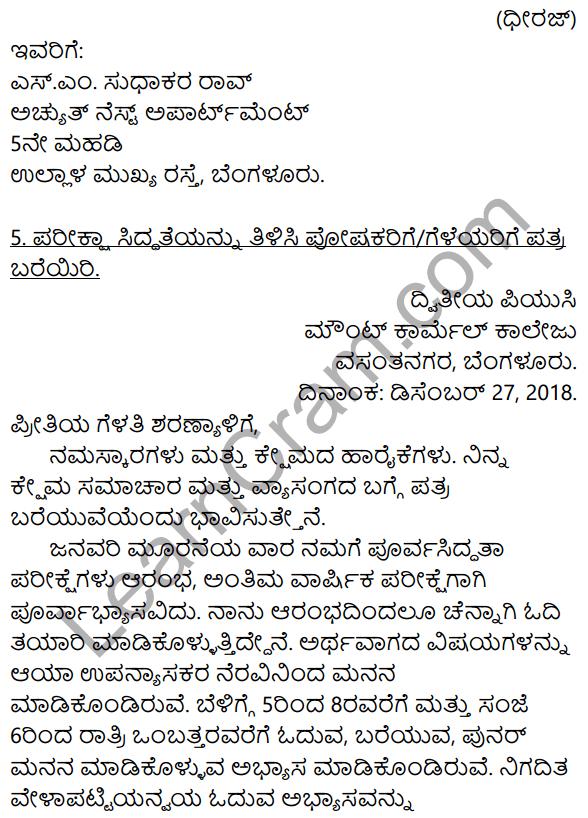 2nd PUC Kannada Workbook Answers Chapter 10 Patralekhana 7
