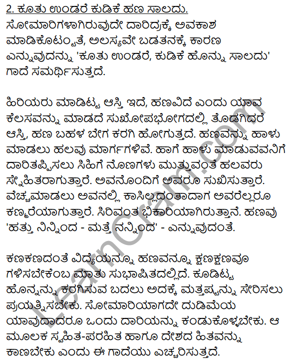 2nd PUC Kannada Workbook Answers Chapter 11 Gade Mathu Vistarane 2