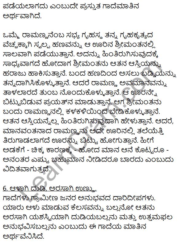 2nd PUC Kannada Workbook Answers Chapter 11 Gade Mathu Vistarane 5