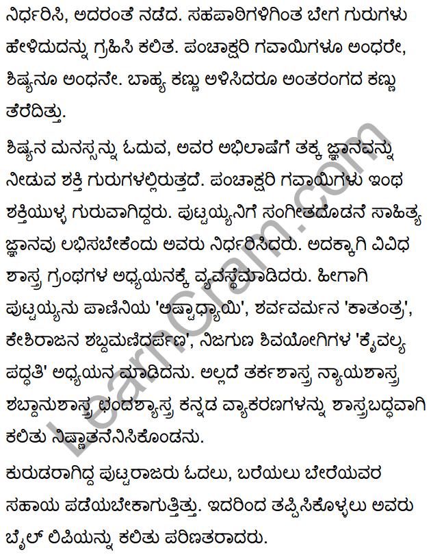 Ganayogi Pandita Puttaraja Gawai Summary in Kannada 4
