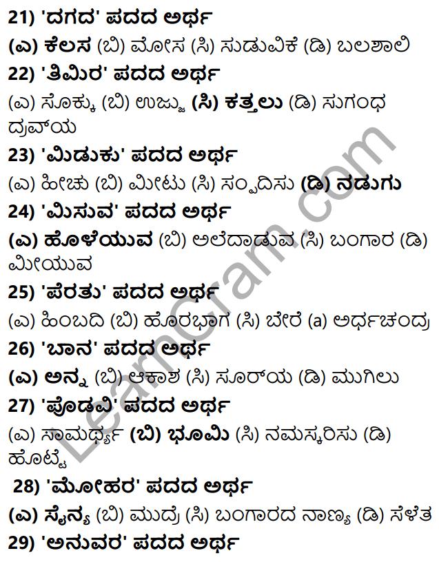 Karnataka SSLC Class 10 Tili Kannada Grammar Anvayika Vyakarana 37