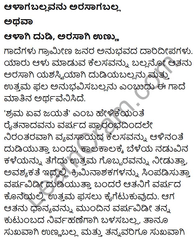 Karnataka SSLC Class 10 Tili Kannada Grammar Gadegalu 1