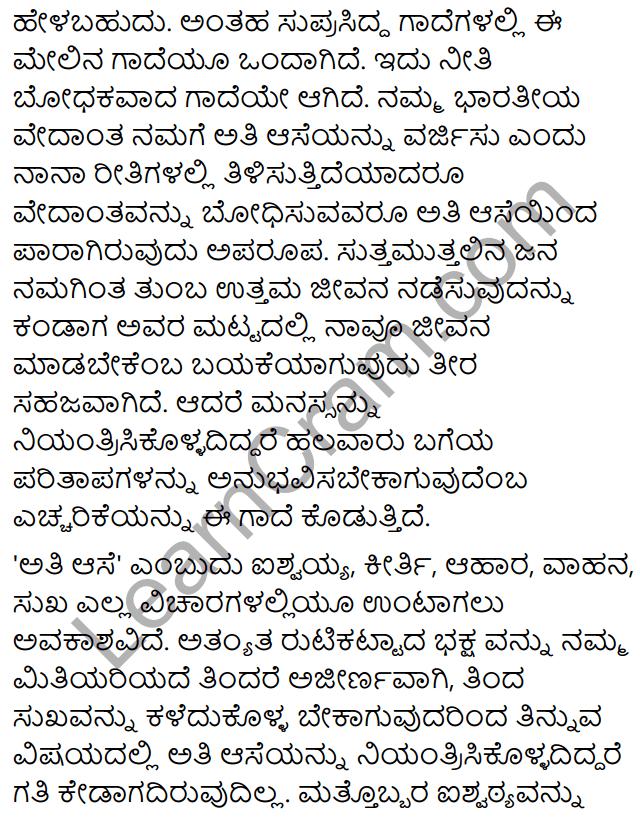 Karnataka SSLC Class 10 Tili Kannada Grammar Gadegalu 21