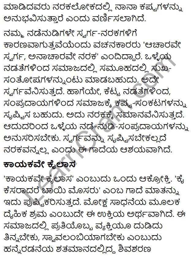 Karnataka SSLC Class 10 Tili Kannada Grammar Gadegalu 23